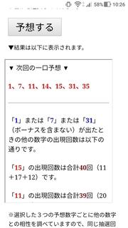 loto7-373-yosou.jpg