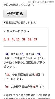 loto7-375-yosou.jpg