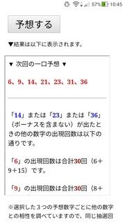 loto7-376-yosou.jpg