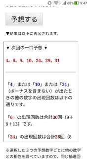 loto7-377-yosou.jpg
