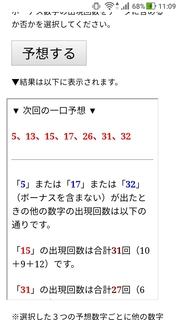 loto7-378-yosou.jpg