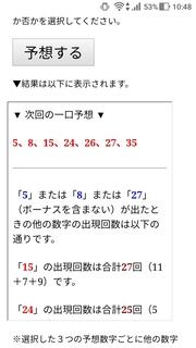 loto7-379-yosou.jpg