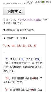 loto7-380-yosou.jpg