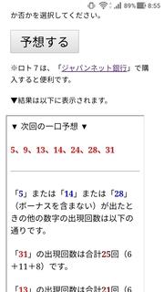 loto7-382-yosou.jpg