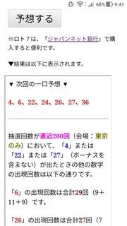 loto7-384-yosou.jpg