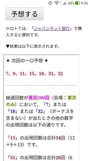loto7-385-yosou.jpg