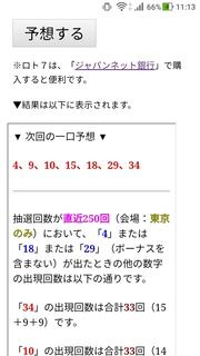 loto7-388-yosou.jpg