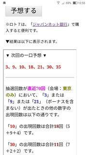 loto7-389-yosou.jpg