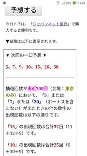 loto7-390-yosou.jpg