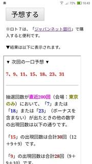 loto7-391-yosou.jpg