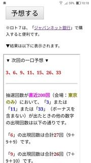 loto7-392-yosou.jpg