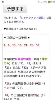 loto7-393-yosou.jpg