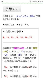 loto7-394-yosou.jpg