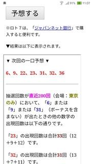 loto7-395-yosou.jpg