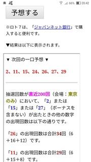 loto7-399-yosou.jpg