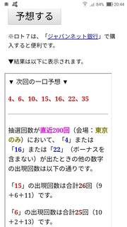 loto7-400-yosou.jpg