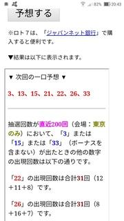 loto7-401-yosou.jpg