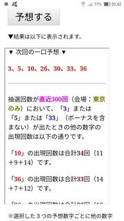 loto7-402-yosou.jpg
