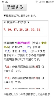 loto7-404-yosou.jpg