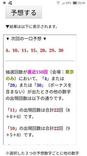 loto7-405-yosou.jpg