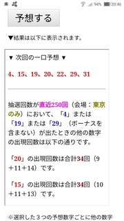 loto7-407-yosou.jpg