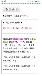 loto7-408-yosou.jpg