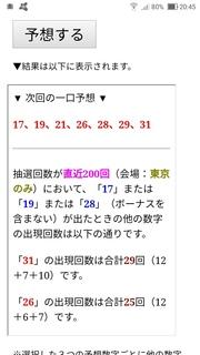 loto7-409-yosou.jpg