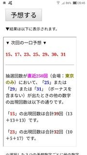 loto7-410-yosou.jpg