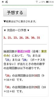 loto7-411-yosou.jpg