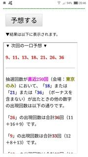 loto7-412-yosou.jpg