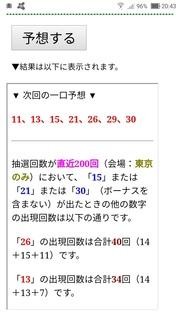 loto7-413-yosou.jpg