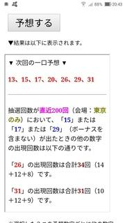 loto7-414-yosou.jpg