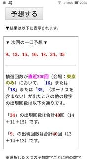 loto7-415-yosou.jpg
