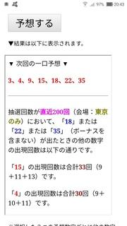 loto7-416-yosou.jpg