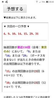 loto7-417-yosou.jpg