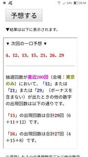 loto7-419-yosou.jpg