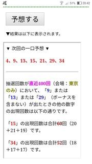 loto7-422-yosou.jpg