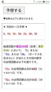 loto7-425-yosou.jpg