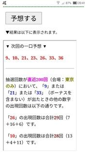 loto7-426-yosou.jpg