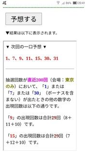 loto7-427-yosou.jpg