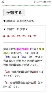 loto7-428-yosou.jpg