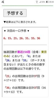 loto7-430-yosou.jpg