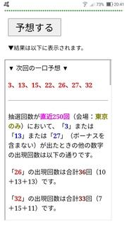 loto7-431-yosou.jpg