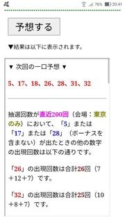 loto7-433-yosou.jpg