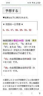 loto7-434-yosou.jpg