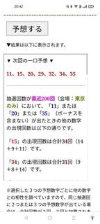 loto7-435-yosou.jpg