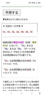 loto7-436-yosou.jpg