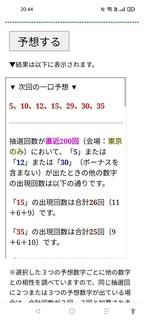 loto7-437-yosou.jpg
