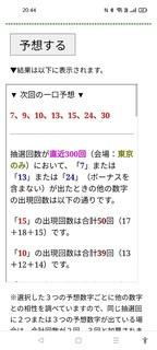 loto7-438-yosou.jpg