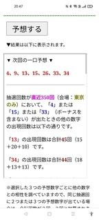 loto7-439-yosou.jpg
